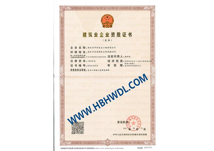 建筑业企业资质证书-输变电工程专业承包贰级