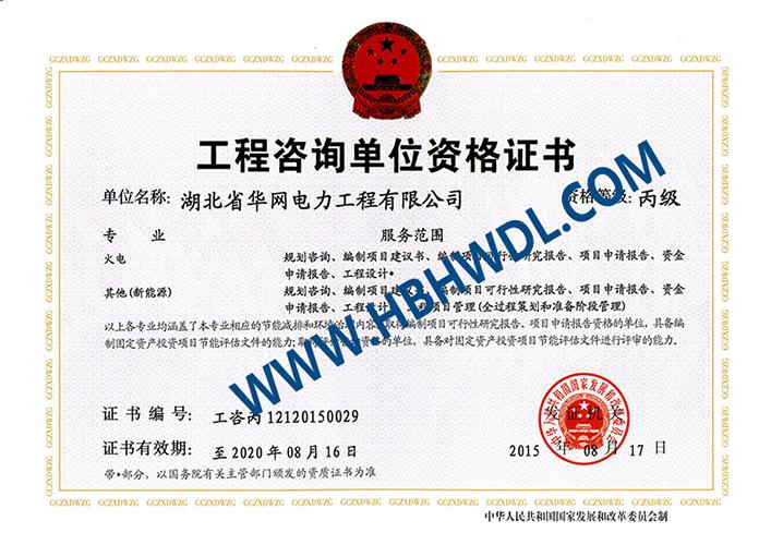 工程咨询资格证书正本