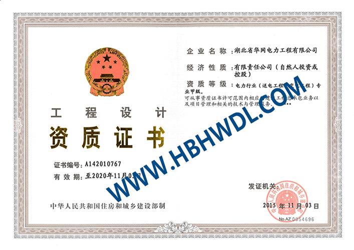电力行业(送电工程、变电工程)专业甲级