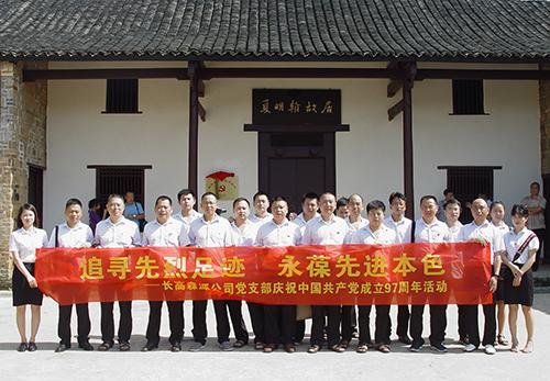 长高森源党支部开展庆祝建党97周年红色之旅活动