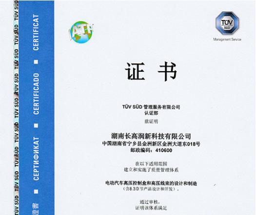 长高润新顺利通过质量管理体系认证