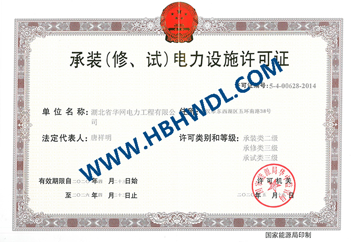 承装(修、试)电力设施许可证